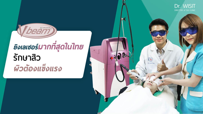 ยิงเลเซอร์มากที่สุดในไทย
